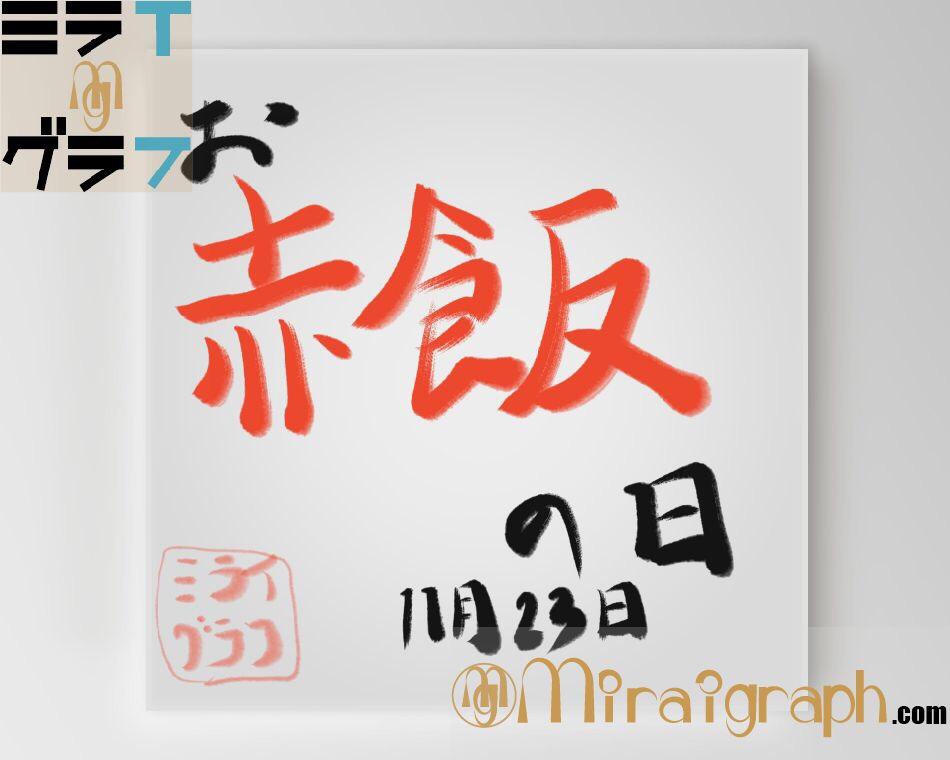 【お赤飯】日本全国各地の色々なお赤飯をご紹介!!11月23日はお赤飯の日『今日というミライグラフ365』