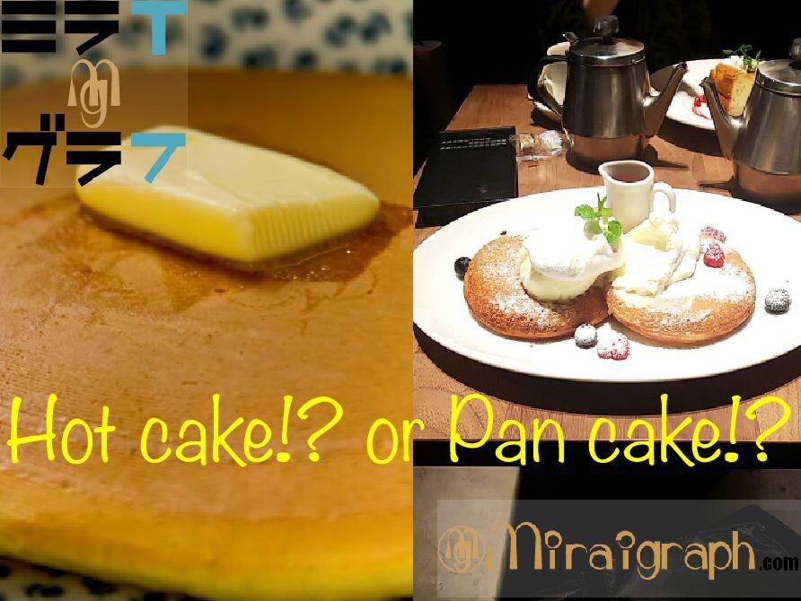 ホットケーキとパンケーキの違いを徹底比較!!1月25日はホットケーキの日『今日というミライグラフ365』