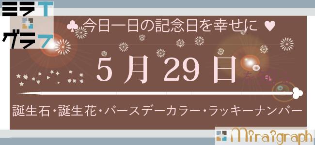 5月29日の誕生石誕生花バースデーカラーラッキーナンバー