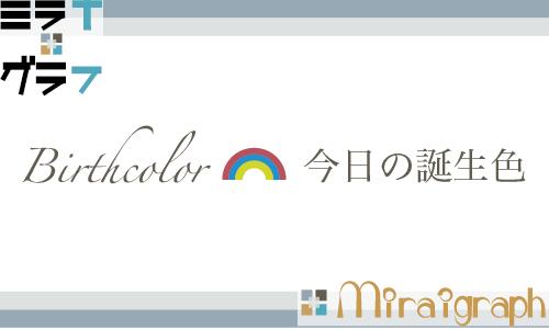 birthcolor