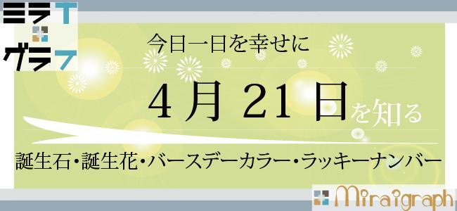 4月21日の誕生石誕生花バースデーカラーラッキーナンバー