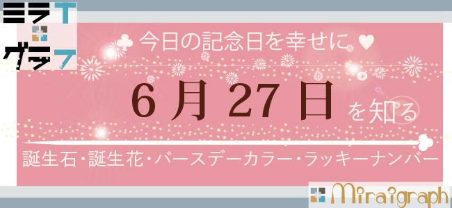 6月27日の誕生石誕生花バースデーカラーラッキーナンバー