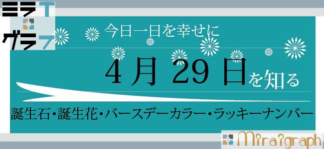 4月29日の誕生石誕生花バースデーカラーラッキーナンバー