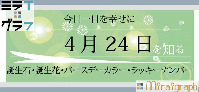 4月24日の誕生石誕生花バースデーカラーラッキーナンバー