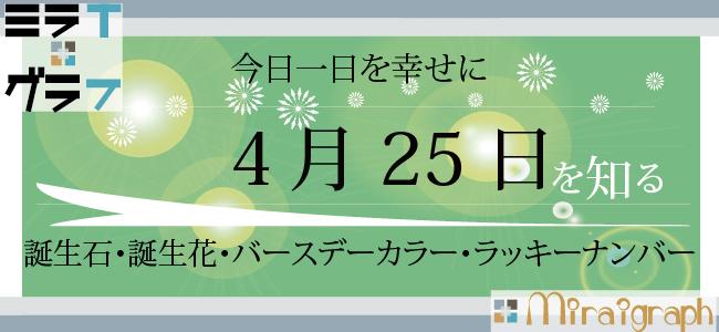 4月25日の誕生石誕生花バースデーカラーラッキーナンバー