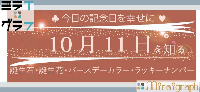 10月11日の誕生石誕生花バースデーカラーラッキーナンバー