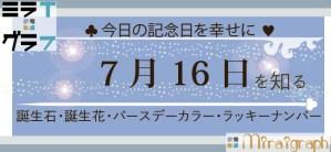 7月16日の誕生石誕生花バースデーカラーラッキーナンバー