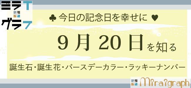 9月20日の誕生石誕生花バースデーカラーラッキーナンバー