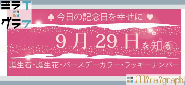 9月29日の誕生石誕生花バースデーカラーラッキーナンバー