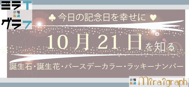 10月21日の誕生石誕生花バースデーカラーラッキーナンバー