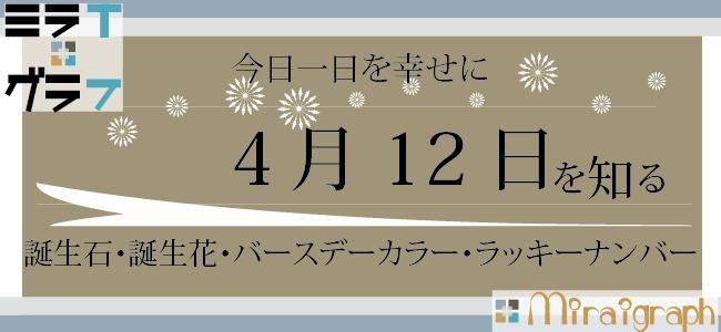 4月12日の誕生石誕生花バースデーカラーラッキーナンバー