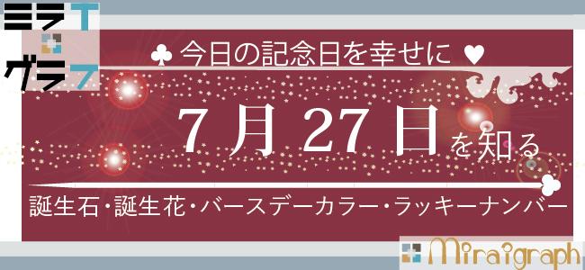 7月27日の誕生石誕生花バースデーカラーラッキーナンバー