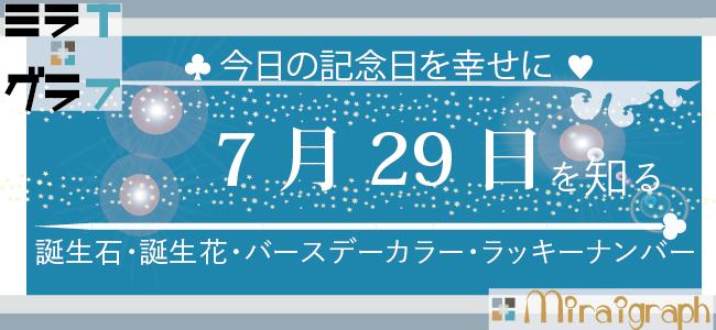 7月29日の誕生石誕生花バースデーカラーラッキーナンバー