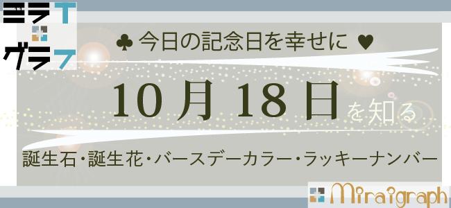 10月18日の誕生石誕生花バースデーカラーラッキーナンバー