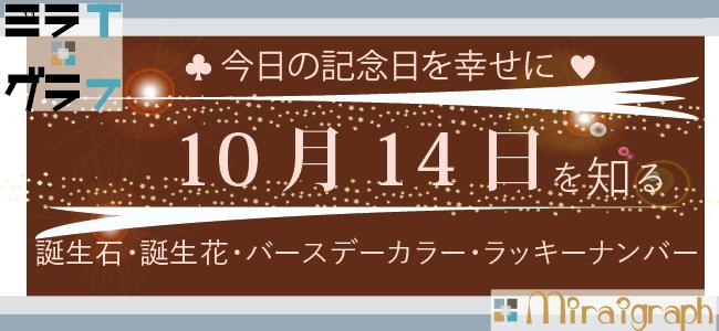 10月14日の誕生石誕生花バースデーカラーラッキーナンバー