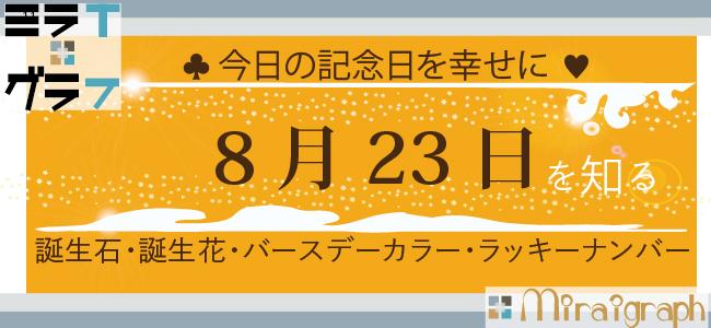 8月23日の誕生石誕生花バースデーカラーラッキーナンバー