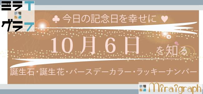 10月6日の誕生石誕生花バースデーカラーラッキーナンバー
