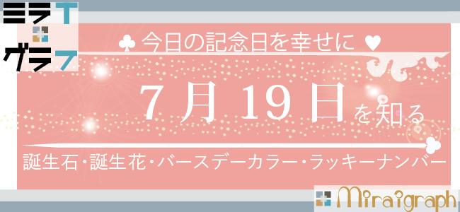 7月19日の誕生石誕生花バースデーカラーラッキーナンバー