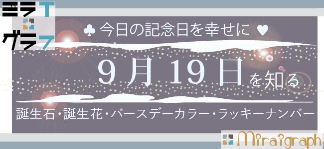 9月19日の誕生石誕生花バースデーカラーラッキーナンバー