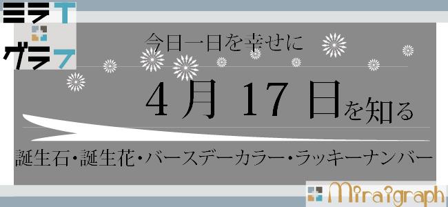 4月17日の誕生石誕生花バースデーカラーラッキーナンバー