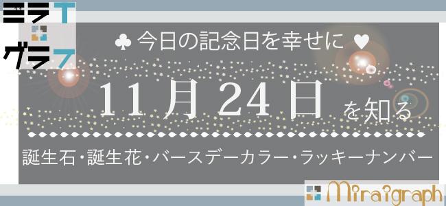 11月24日の誕生石誕生花バースデーカラーラッキーナンバー