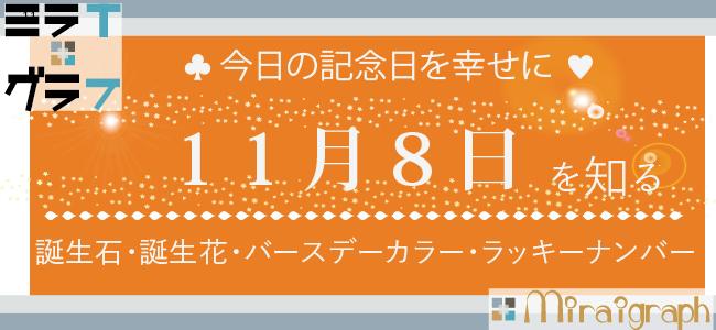 11月8日の誕生石誕生花バースデーカラーラッキーナンバー