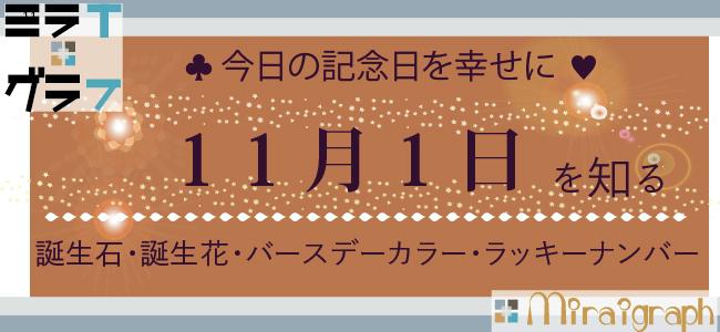 11月1日の誕生石誕生花バースデーカラーラッキーナンバー