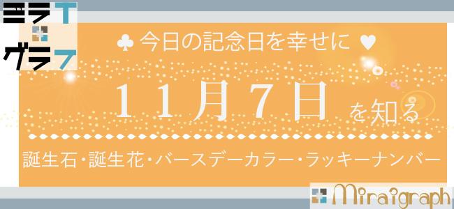 11月7日の誕生石誕生花バースデーカラーラッキーナンバー