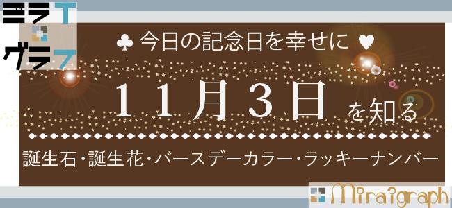 11月3日の誕生石誕生花バースデーカラーラッキーナンバー