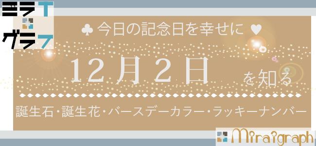12月2日の誕生石誕生花バースデーカラーラッキーナンバー