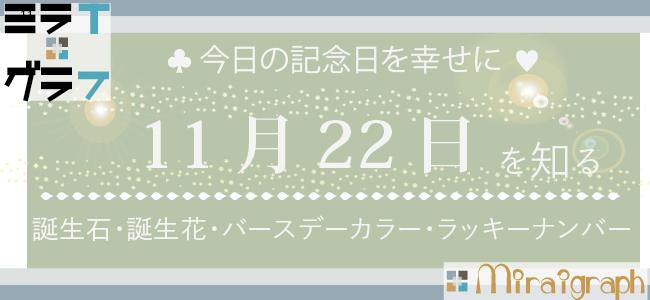 11月22日の誕生石誕生花バースデーカラーラッキーナンバー