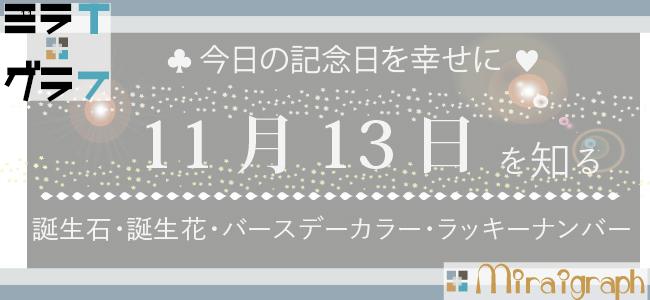 11月13日の誕生石誕生花バースデーカラーラッキーナンバー