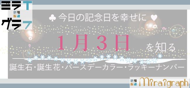 1月3日の誕生石誕生花バースデーカラーラッキーナンバー