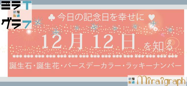 12月12日の誕生石誕生花バースデーカラーラッキーナンバー