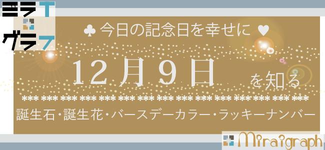 12月9日の誕生石誕生花バースデーカラーラッキーナンバー