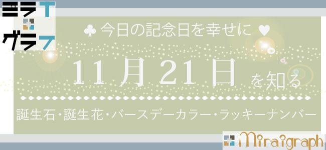 11月21日の誕生石誕生花バースデーカラーラッキーナンバー