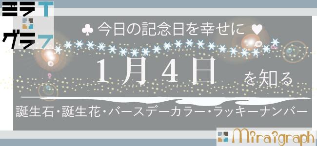1月4日の誕生石誕生花バースデーカラーラッキーナンバー