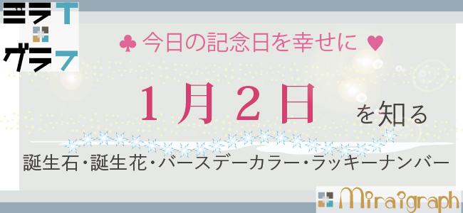1月2日の誕生石・誕生花・バースデーカラー・ラッキーナンバー【今日を ...