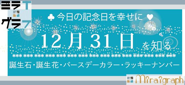 12月31日の誕生石誕生花バースデーカラーラッキーナンバー