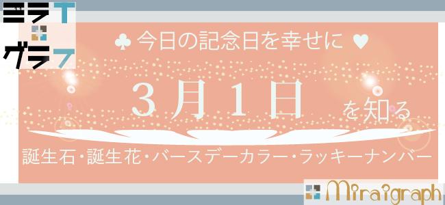 3月1日の誕生石誕生花バースデーカラーラッキーナンバー