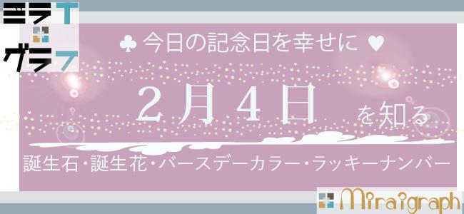 2月4日の誕生石誕生花バースデーカラーラッキーナンバー