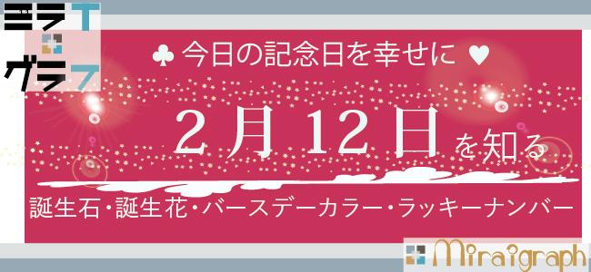 2月12日の誕生石誕生花バースデーカラーラッキーナンバー