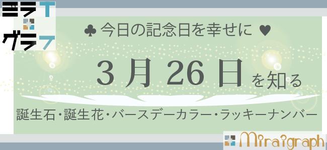 3月26日の誕生石誕生花バースデーカラーラッキーナンバー