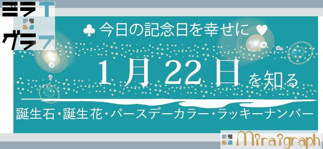 1月22日の誕生石誕生花バースデーカラーラッキーナンバー