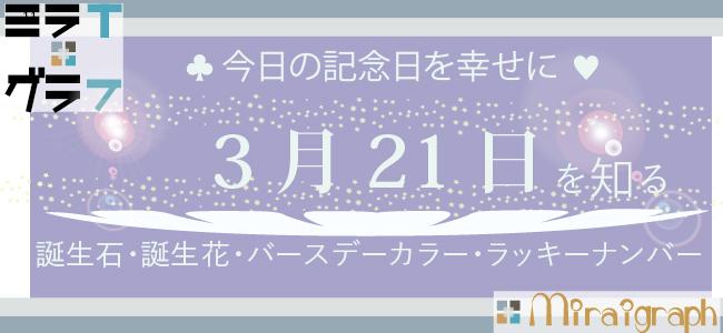 3月21日の誕生石誕生花バースデーカラーラッキーナンバー