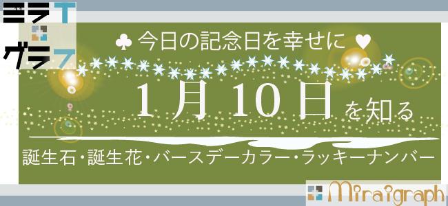 1月10日の誕生石誕生花バースデーカラーラッキーナンバー