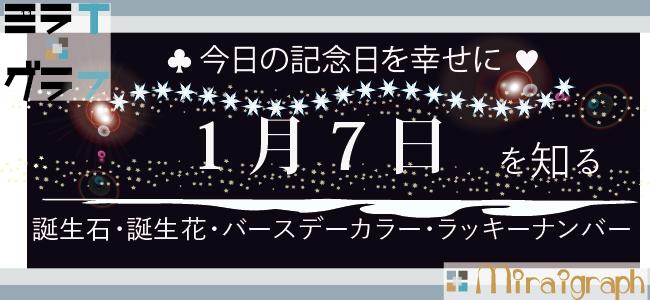 1月7日の誕生石誕生花バースデーカラーラッキーナンバー