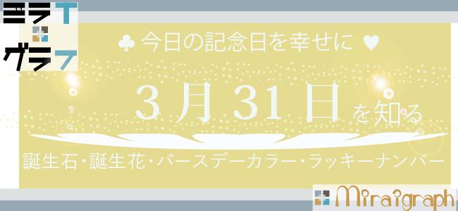 3月31日の誕生石誕生花バースデーカラーラッキーナンバー
