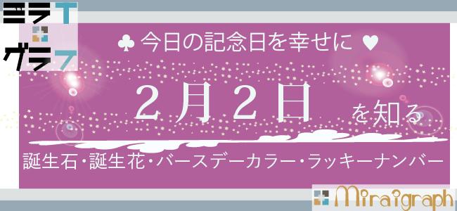 2月2日の誕生石誕生花バースデーカラーラッキーナンバー