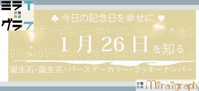 1月26日の誕生石誕生花バースデーカラーラッキーナンバー